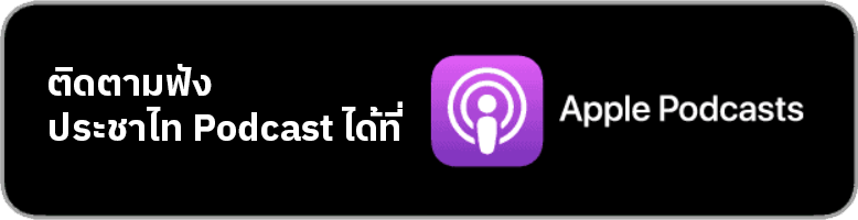 Prachatai Podcast on Apple Podcast