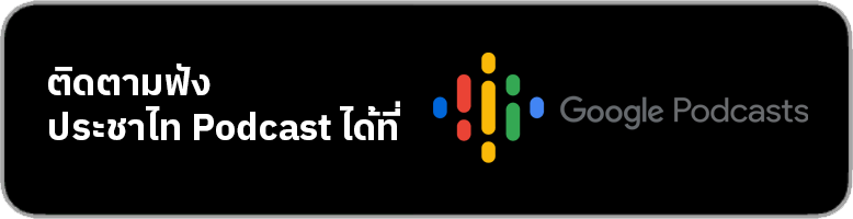 Prachatai Podcast on Google Podcasts