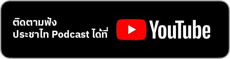Prachatai Podcast on YouTube